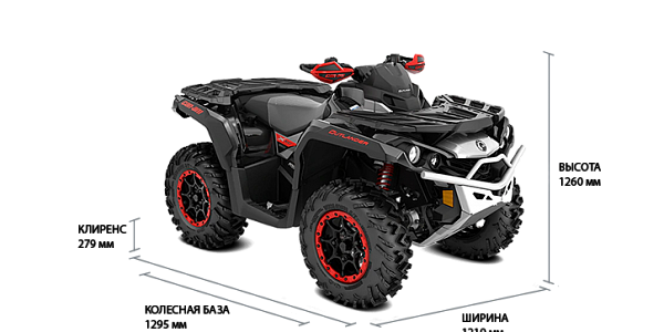 Квадроцикл BRP Can-Am OUTLANDER X XC 1000R 2